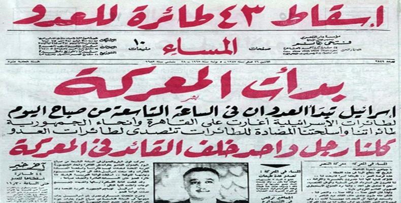 : 5 حزيران.. حين يكذّب الميدان أحلام المكروفون