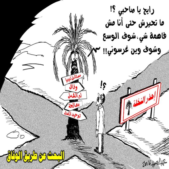 كاريكاتير مجيد الصيد: البحث عن طريق الوفاق