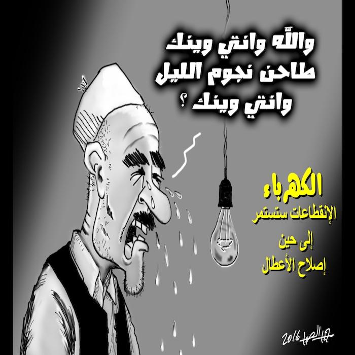 كاريكاتير مجيد الصيد: والله وانتي وينك…