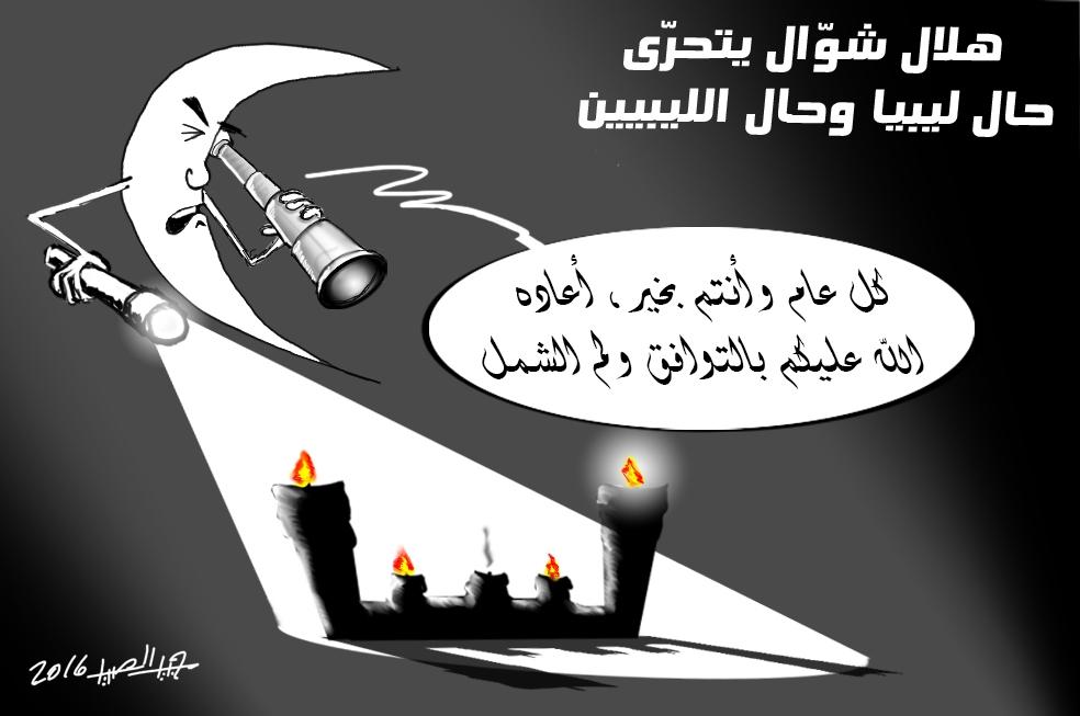 كاريكاتير مجيد الصيد: هلال شوال يتحري