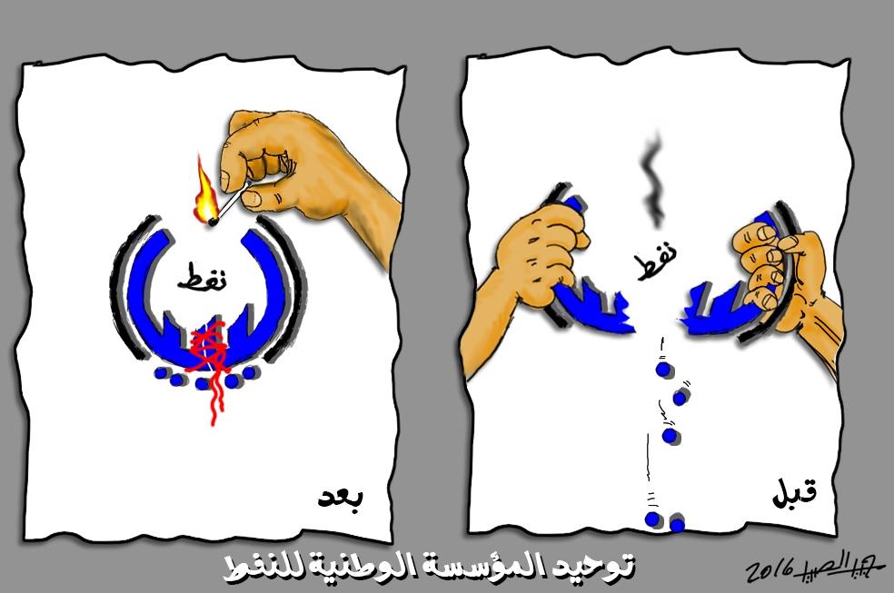 كاريكاتير مجيد الصيد: توحيد المؤسسة الوطنية للنفط