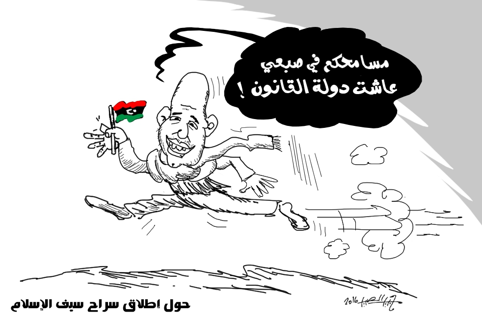 كاريكاتير مجيد الصيد: عاشت دولة القانون