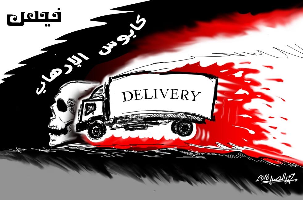 كاريكاتير مجيد الصيد: كابوس الارهاب