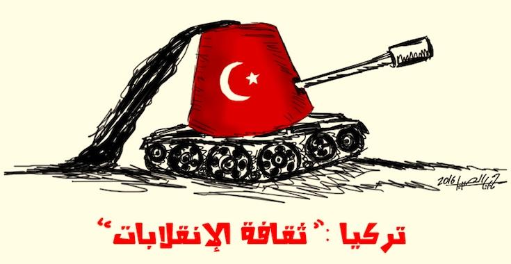 كاريكاتير مجيد الصيد: تركيا... ثقافة الانقلابات