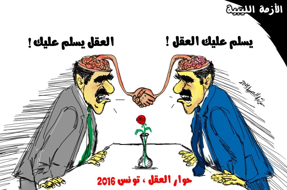 كاريكاتير مجيد الصيد: حوار العقل