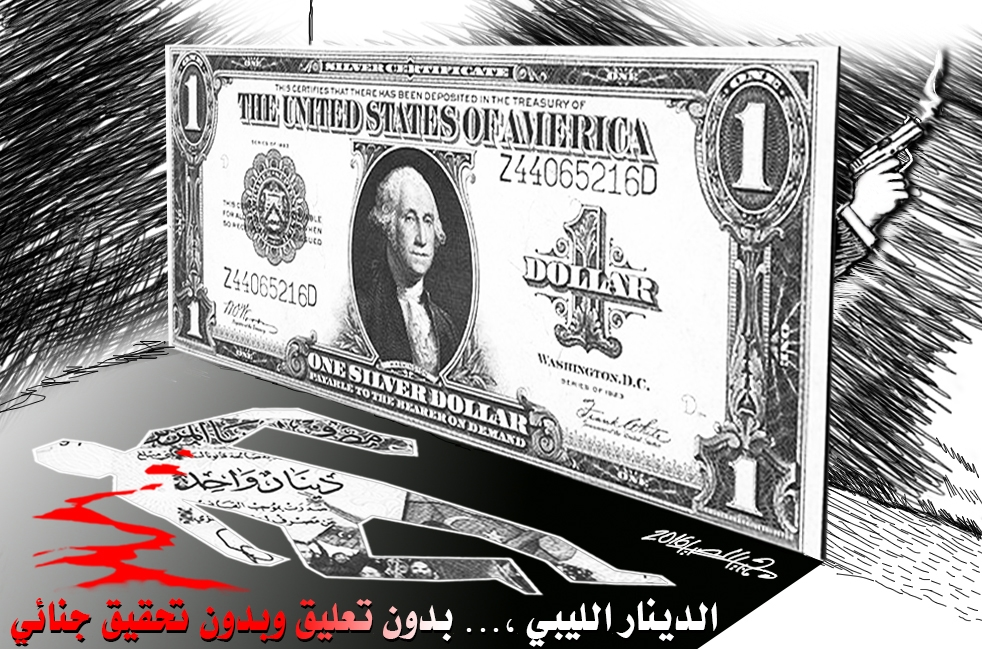 كاريكاتير مجيد الصيد: الدينار الليبي