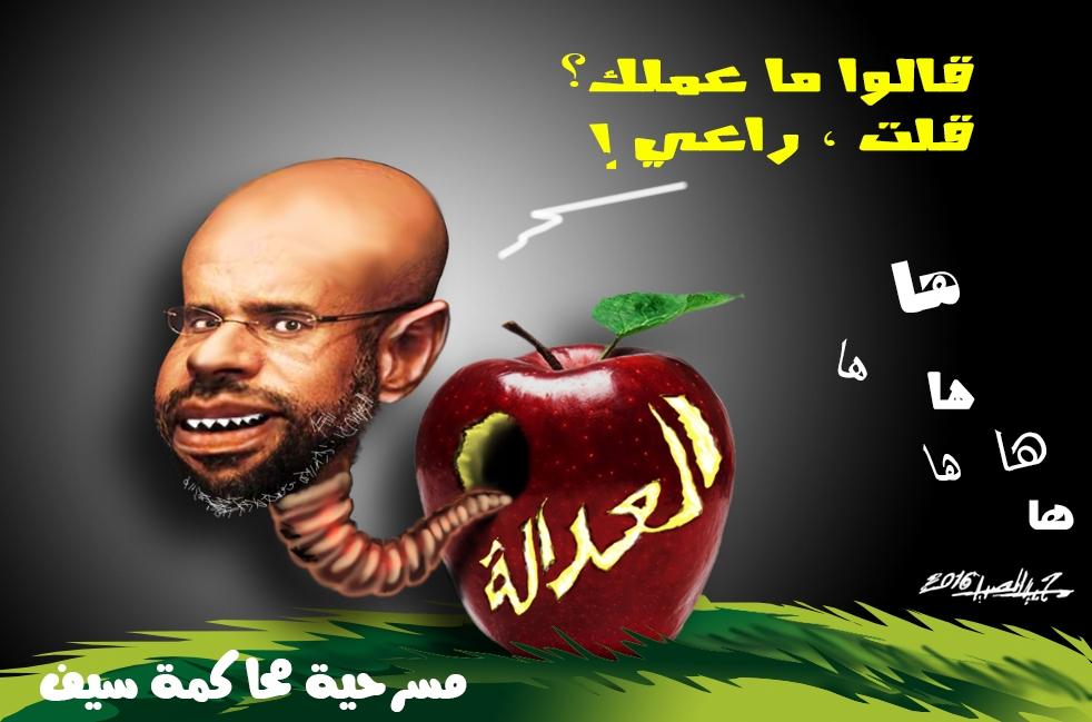 كاريكاتير مجيد الصيد: مسرحية محاكمة سيف