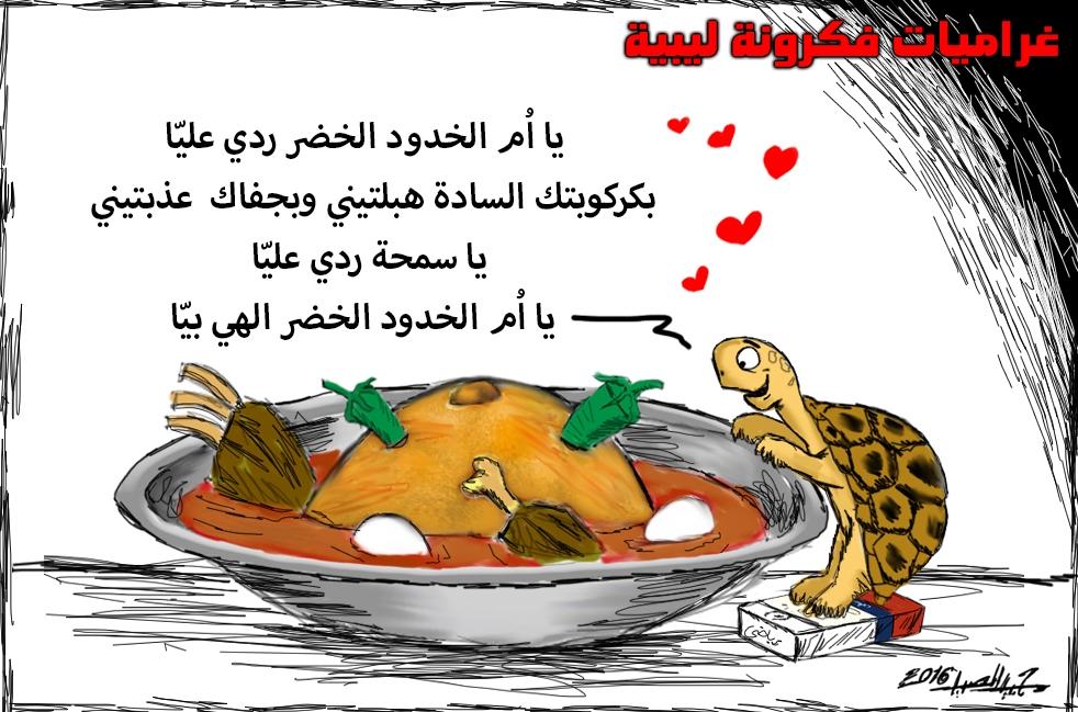 كاريكاتير مجيد الصيد: غراميات فكرونة ليبية