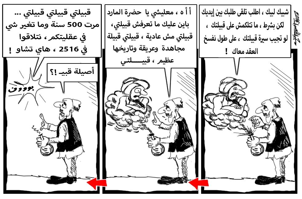 كاريكاتير مجيد الصيد: ما تغير شي