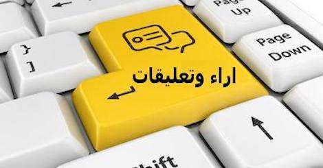 ليبيا المستقبل       تعليقات على الاخبار