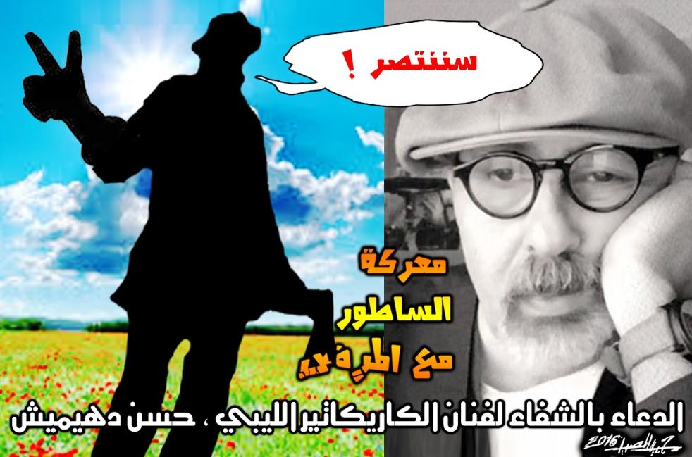 كاريكاتير مجيد الصيد: ساطور ليبيا... سننتصر