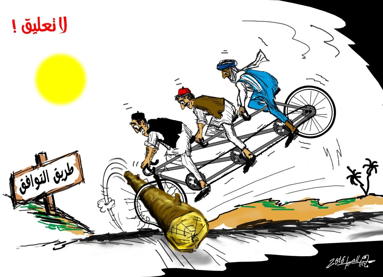 كاريكاتير مجيد الصيد: طريق التوافق