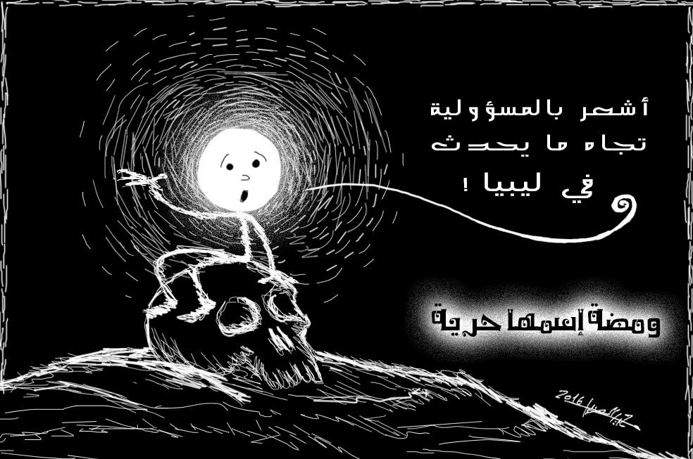 كاريكاتير مجيد الصيد: ومضة اسمها حرية