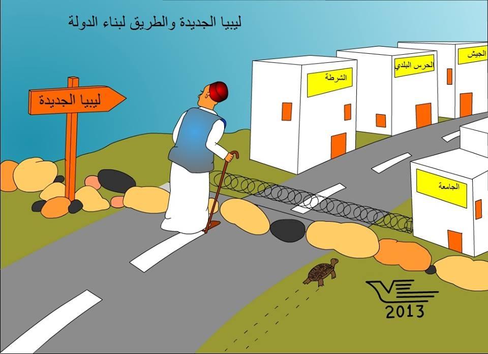 كاريكاتير العصفور: ليبيا الجديدة والطريق لبناء الدولة