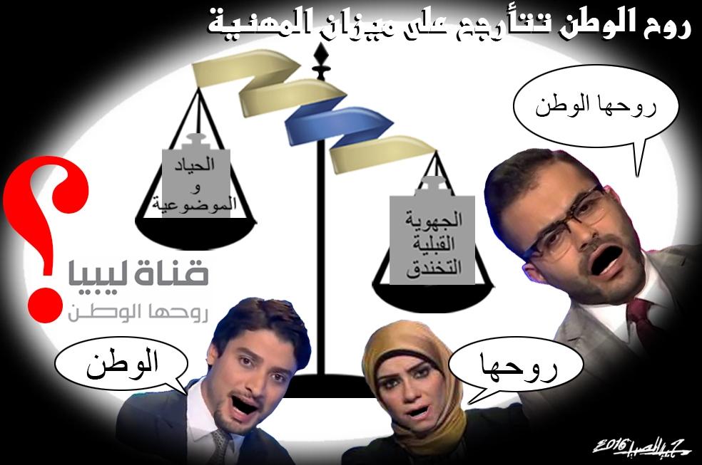 كاريكاتير مجيد الصيد: روح الوطن تتارجح علي ميزان المهنية