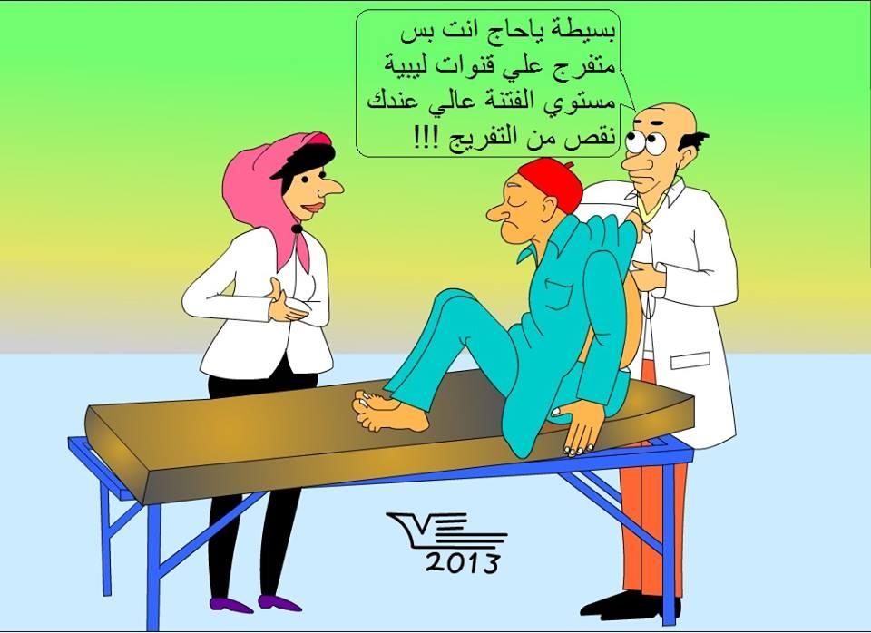 كاريكاتير العصفور: بسيطة يا حاج