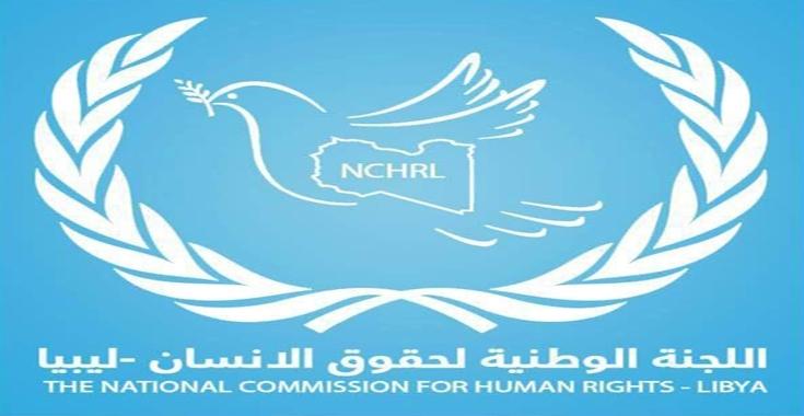 ليبيا المستقبل       اللجنة الوطنية لحقوق الإنسان: الانتهاكات في ليبيا تتفاقم