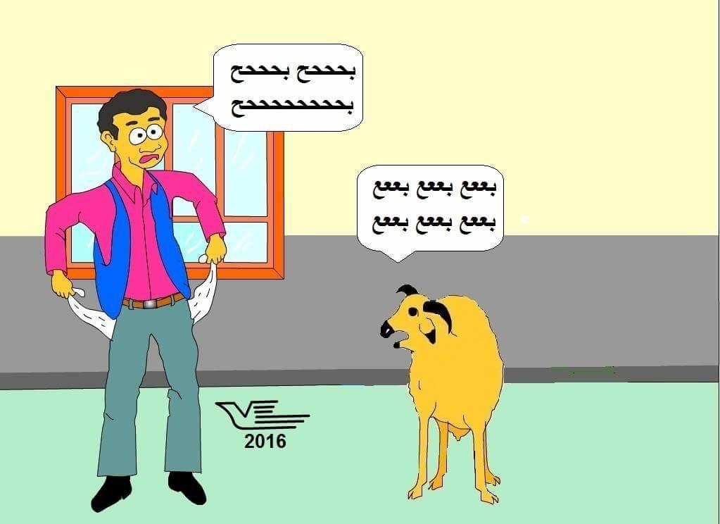 كاريكاتير العصفور: بعععع... بحححح