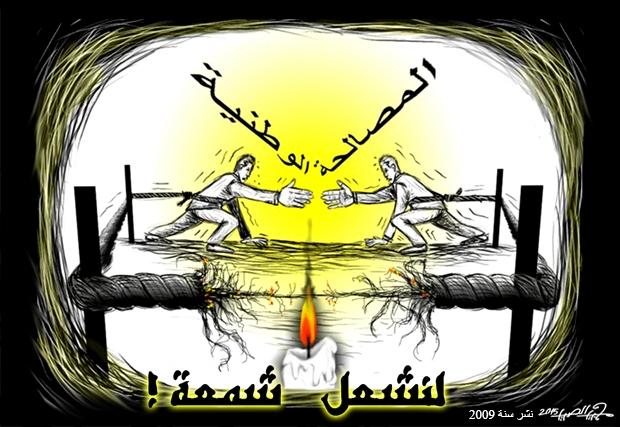 كاريكاتير الصيد: المصالحة الوطنية