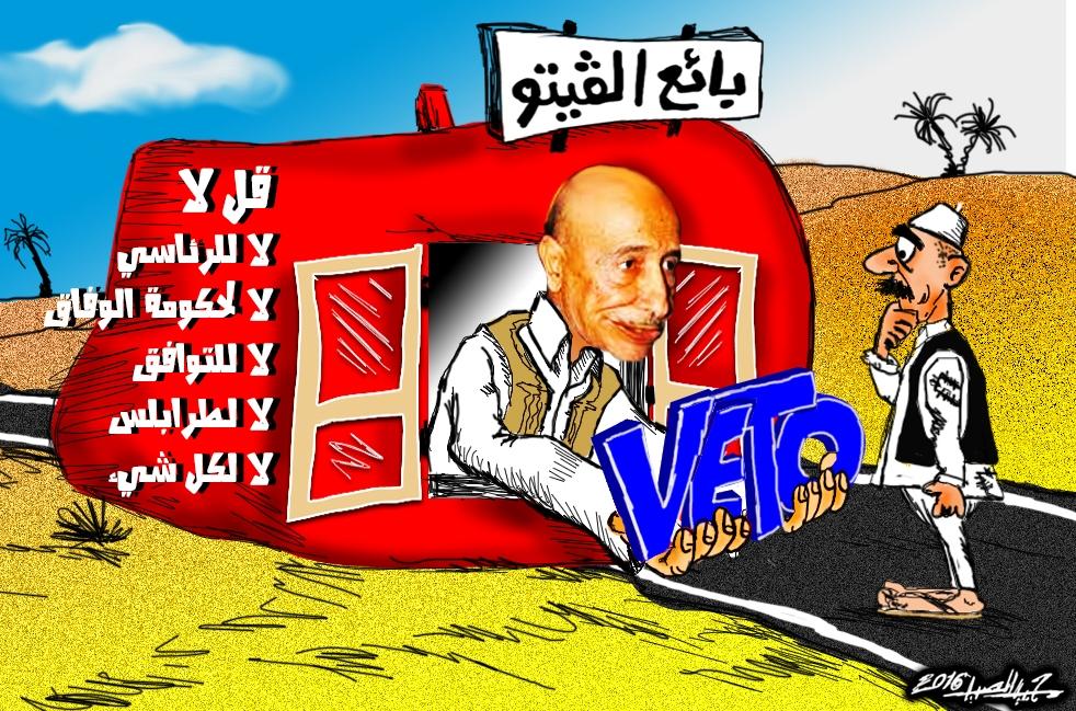 كاريكاتير مجيد الصيد: بائع الفيتو