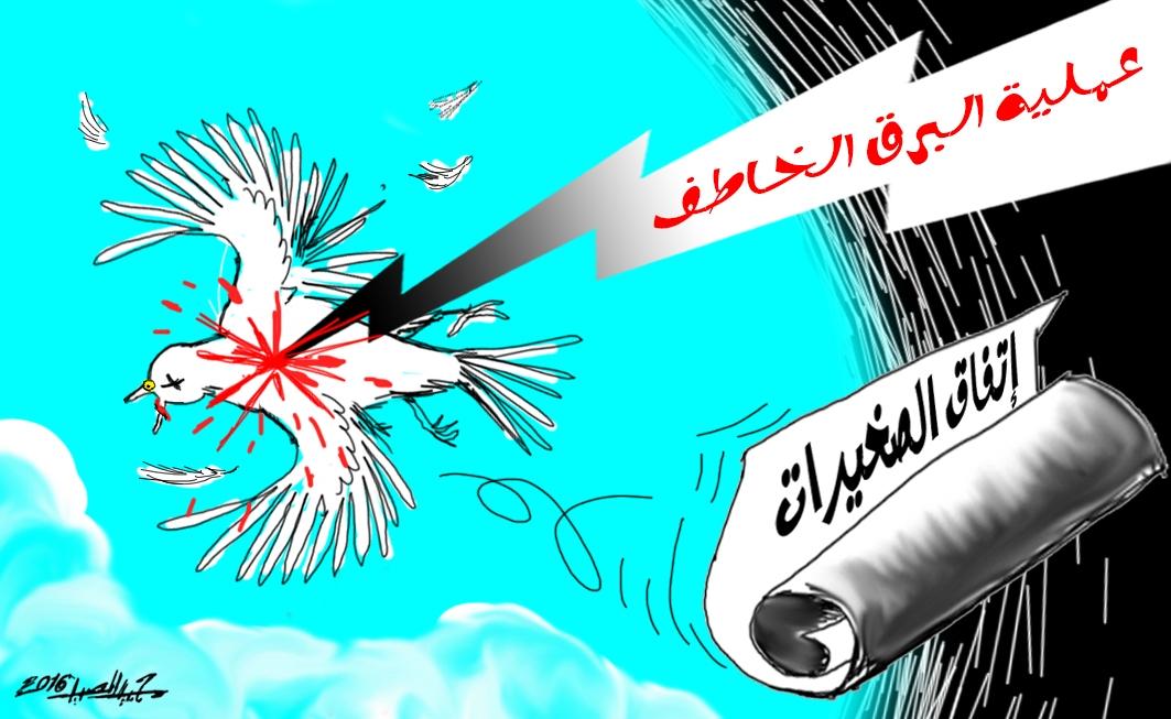 كاريكاتير مجيد الصيد: عملية البرق الخاطف
