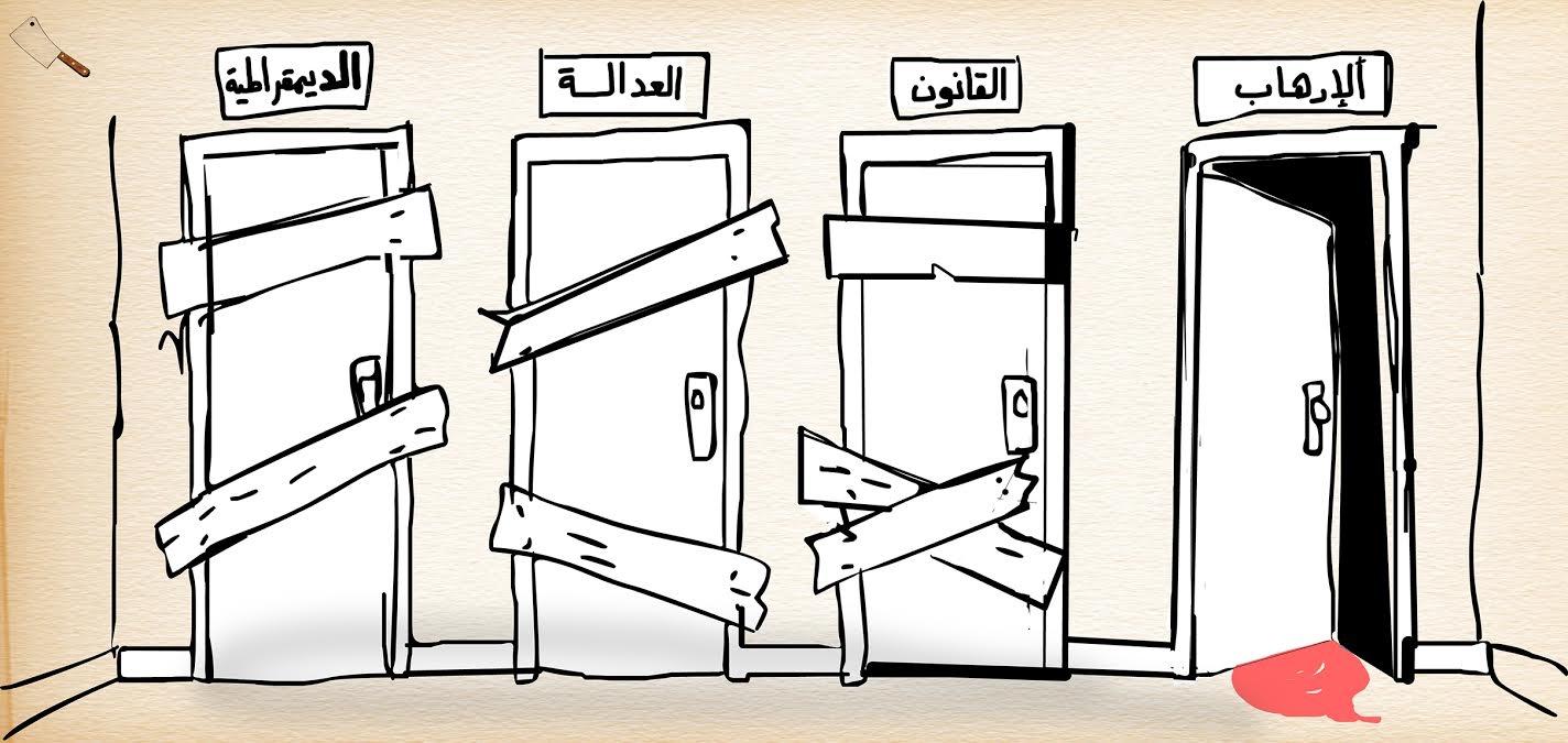 من ارشيف الساطور: الإرهاب