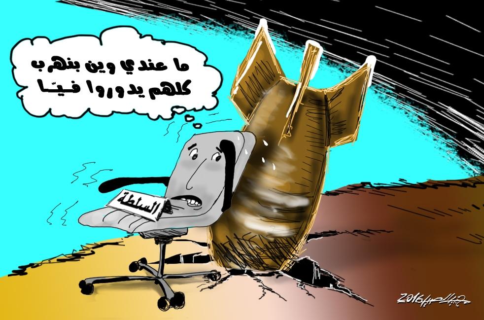 كاريكاتير مجيد الصيد: السلطة