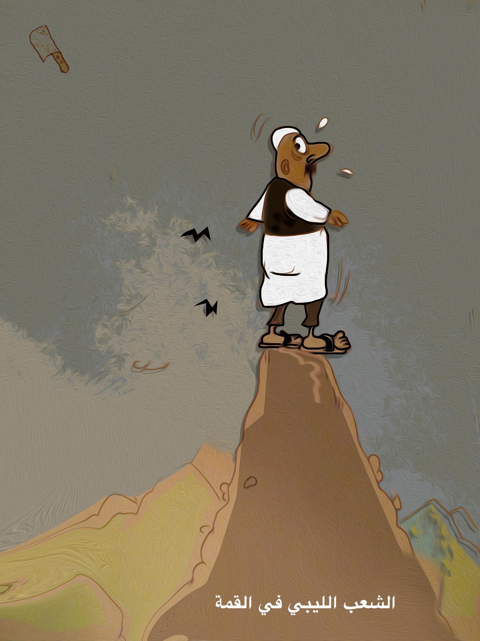 من ارشيف الساطور: الشعب الليبي في القمة
