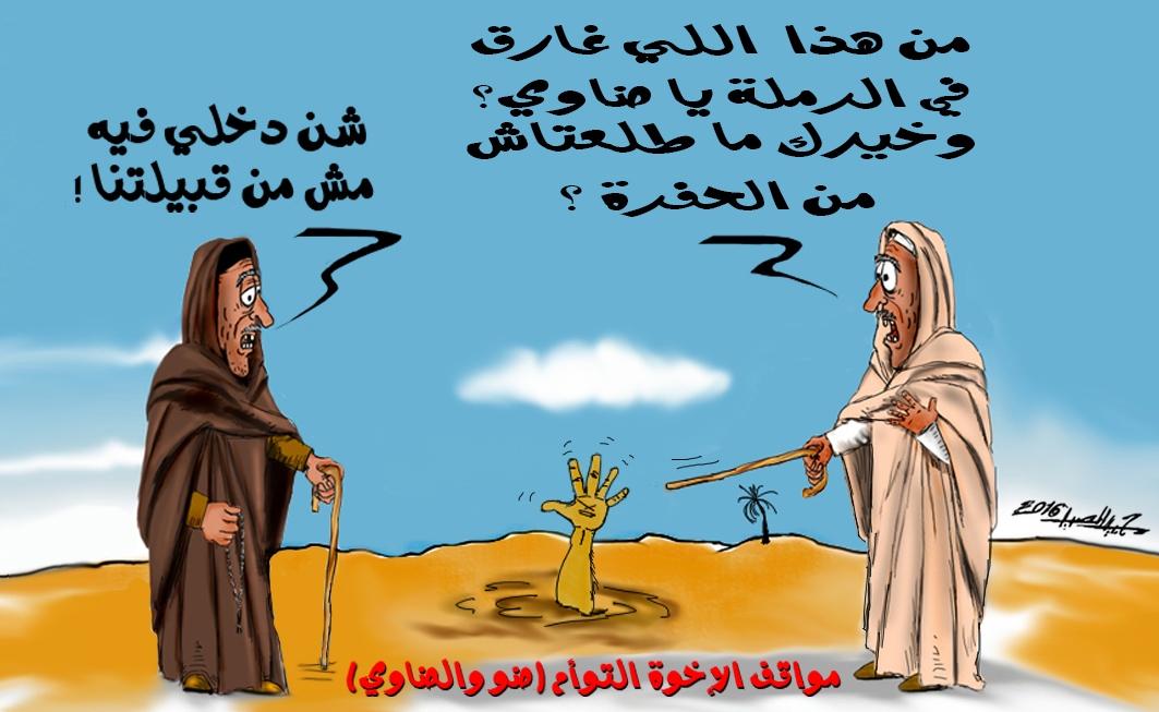 كاريكاتير مجيد الصيد: ضو والضاوي