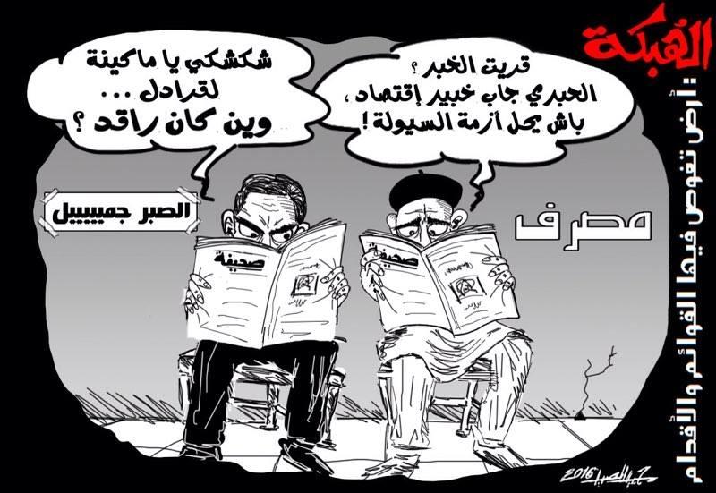 كاريكاتير مجيد الصيد: مصرف الصبر جميل