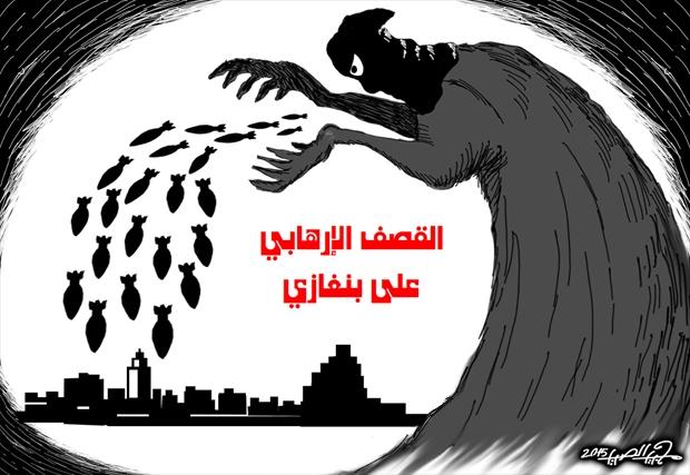 كاريكاتير مجيد الصيد: القصف الارهابي على بنغازي