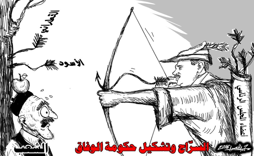كاريكاتير مجيد الصيد: السراج وتشكيل حكومة الوفاق