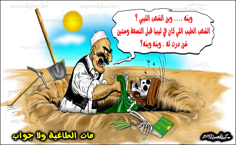 كاريكاتير مجيد الصيد: وين الشعب الليبي