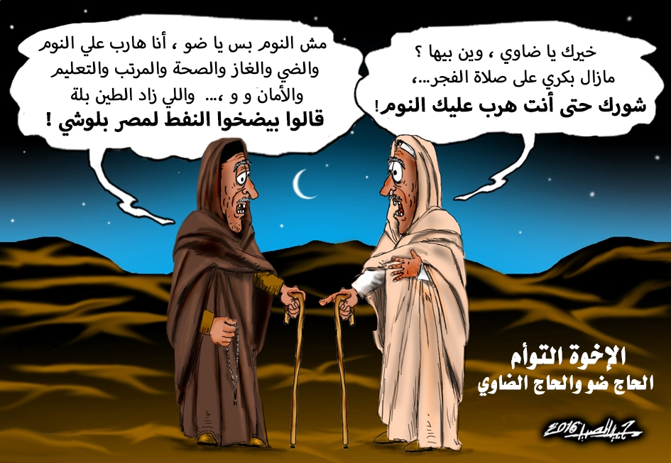 كاريكاتير مجيد الصيد: الحاج ضو والحاج الضاوي