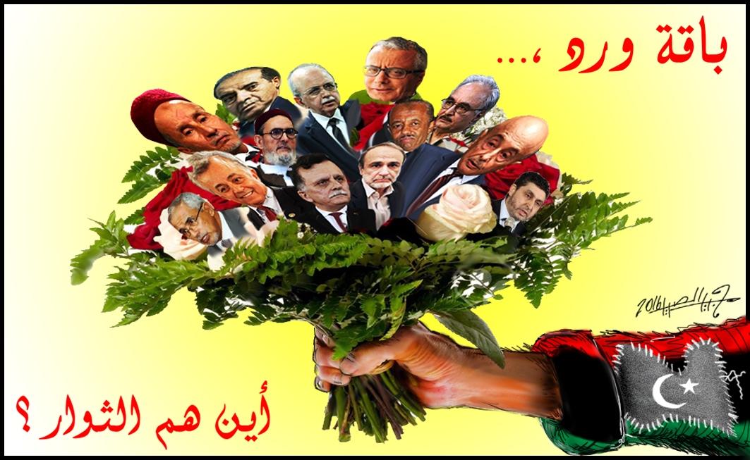 كاريكاتير مجيد الصيد: أين هم الثوار؟؟!!
