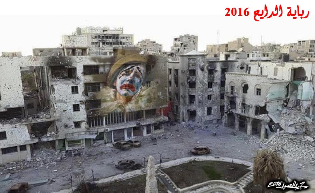 كاريكاتير مجيد الصيد: رباية الدايح 2016!!
