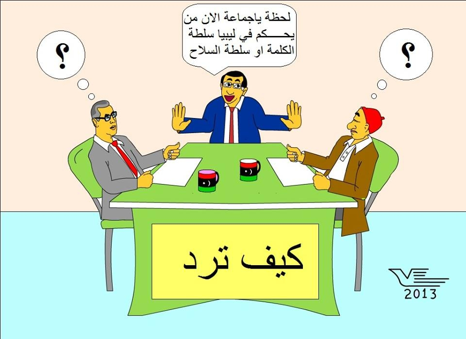كاريكاتير العصفور: كيف ترد!!؟؟
