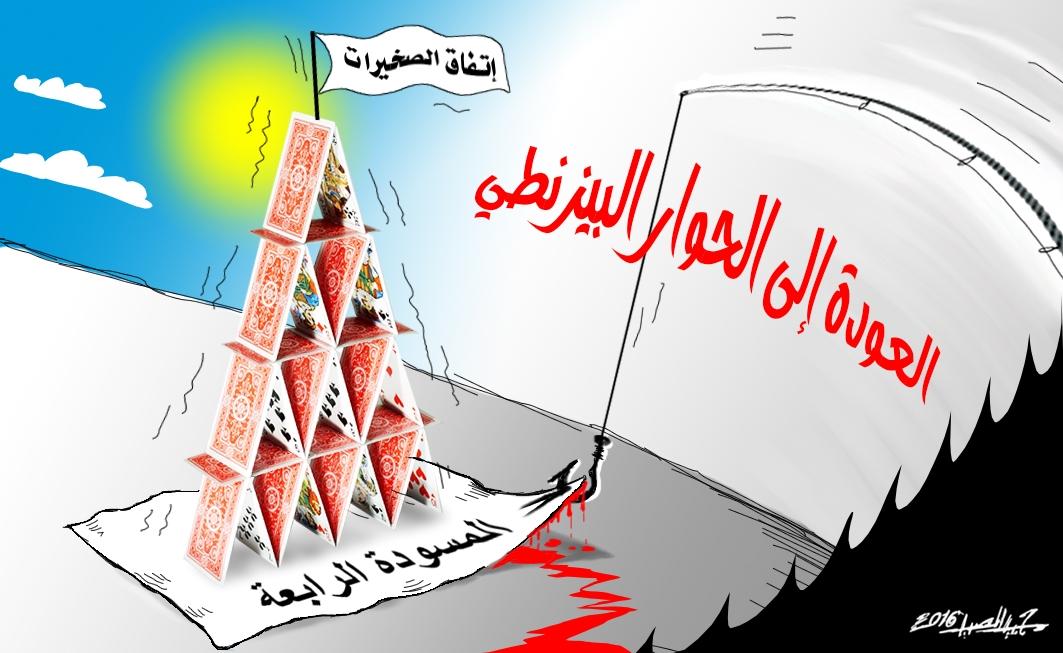 كاريكاتير مجيد الصيد: العودة الي الحوار البيزنطي
