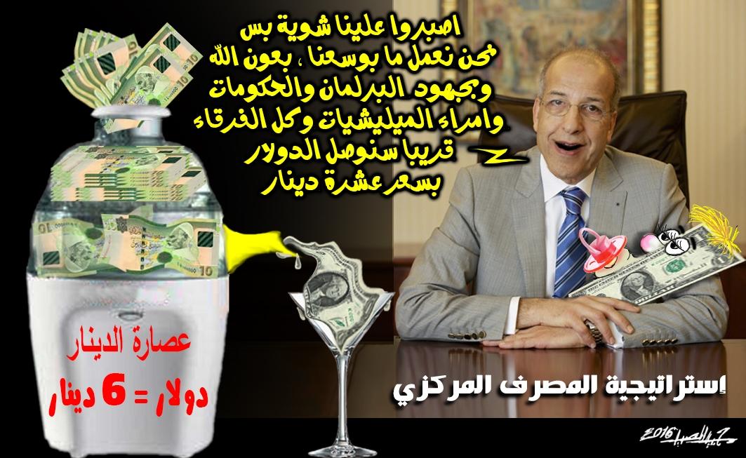 كاريكاتير مجيد الصيد: اصبروا علينا شوية بس