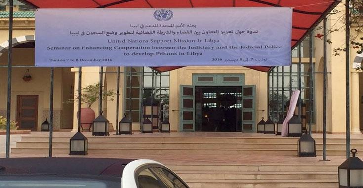 ليبيا المستقبل       ليبيا: ندوة حول تعزيز التعاون بين القضاء والشرطة لتطوير وضع السجون