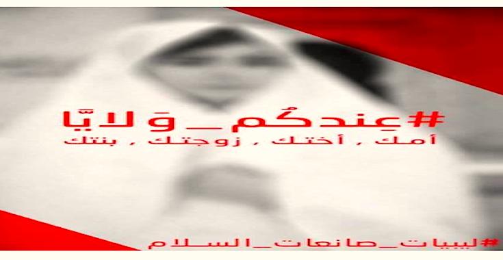 ليبيا المستقبل       ليبيات صانعات السلام: وااامعتصماه في زمن رحل فيه العاصم