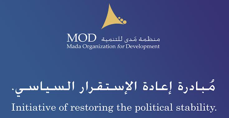 ليبيا المستقبل       مُبادرة لإعادة الإستقرار السياسي في ليبيا