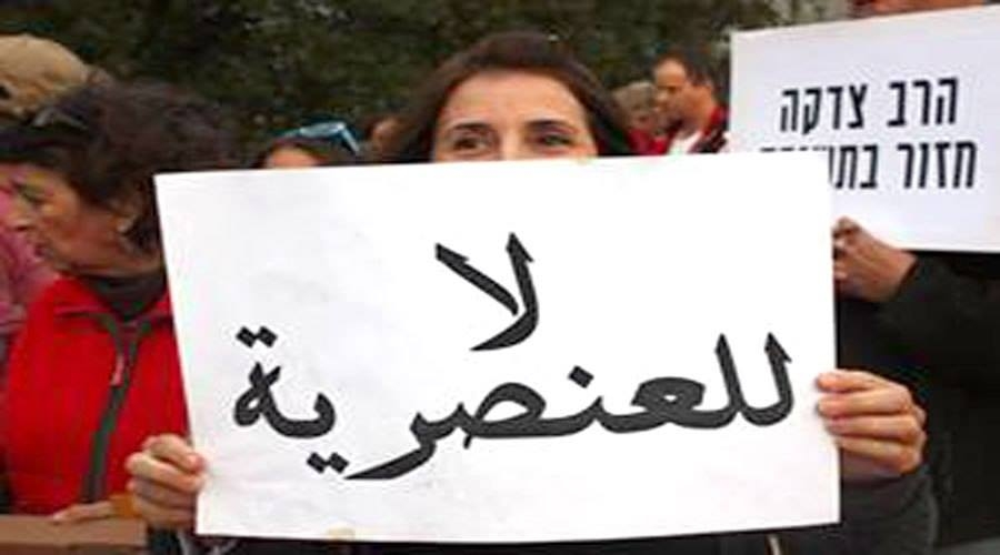 ليبيا المستقبل       تونس تسعى لتجريم التمييز العنصري