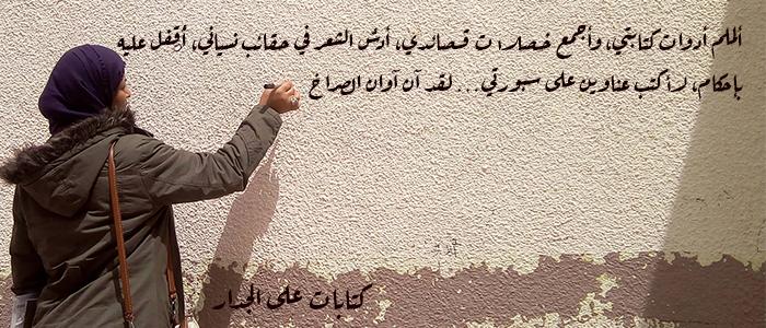 ليبيا المستقبل       كتابات على الجدار (1)