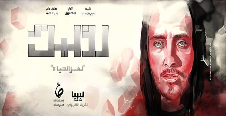 666395d6a تابعنا بشغف الاعمال الدرامية في شهر رمضان المبارك، وكان من بين المسلسلات  العمل الدرامي الليبي (روبيك) الذي تم عرضه في قناة ليبيا لكل الاحرار…