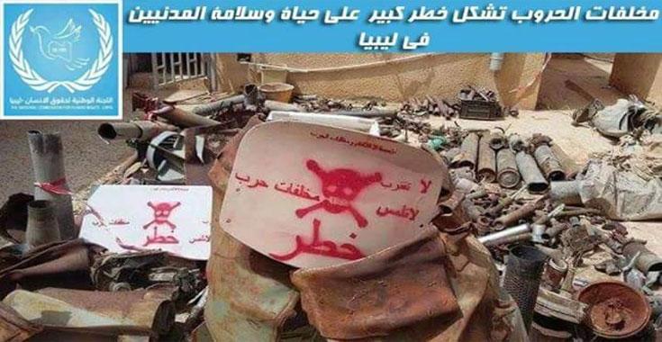 ليبيا المستقبل       دعوات إلى مساعدة ليبيا من أجل إزالة الألغام في مناطق مختلفة