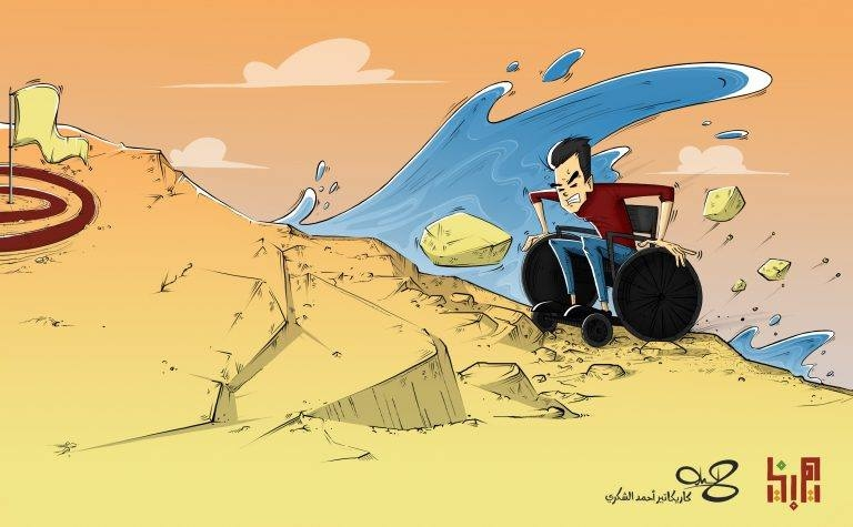 كاريكاتير/ أحمد الشكري:ماذا فعلنا من أجل ذوي الاحتياجات الخاصة؟ وماذا قدمنا لهم؟