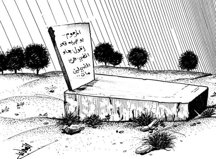 جاء الضي.. هرب الضي (كاريكاتير الفنان الليبي/ التيجاني أحمد)
