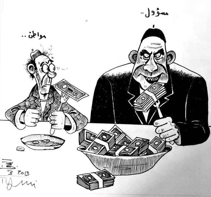 مسؤول.. مواطن (كاريكاتير الفنان الليبي/ التيجاني أحمد)