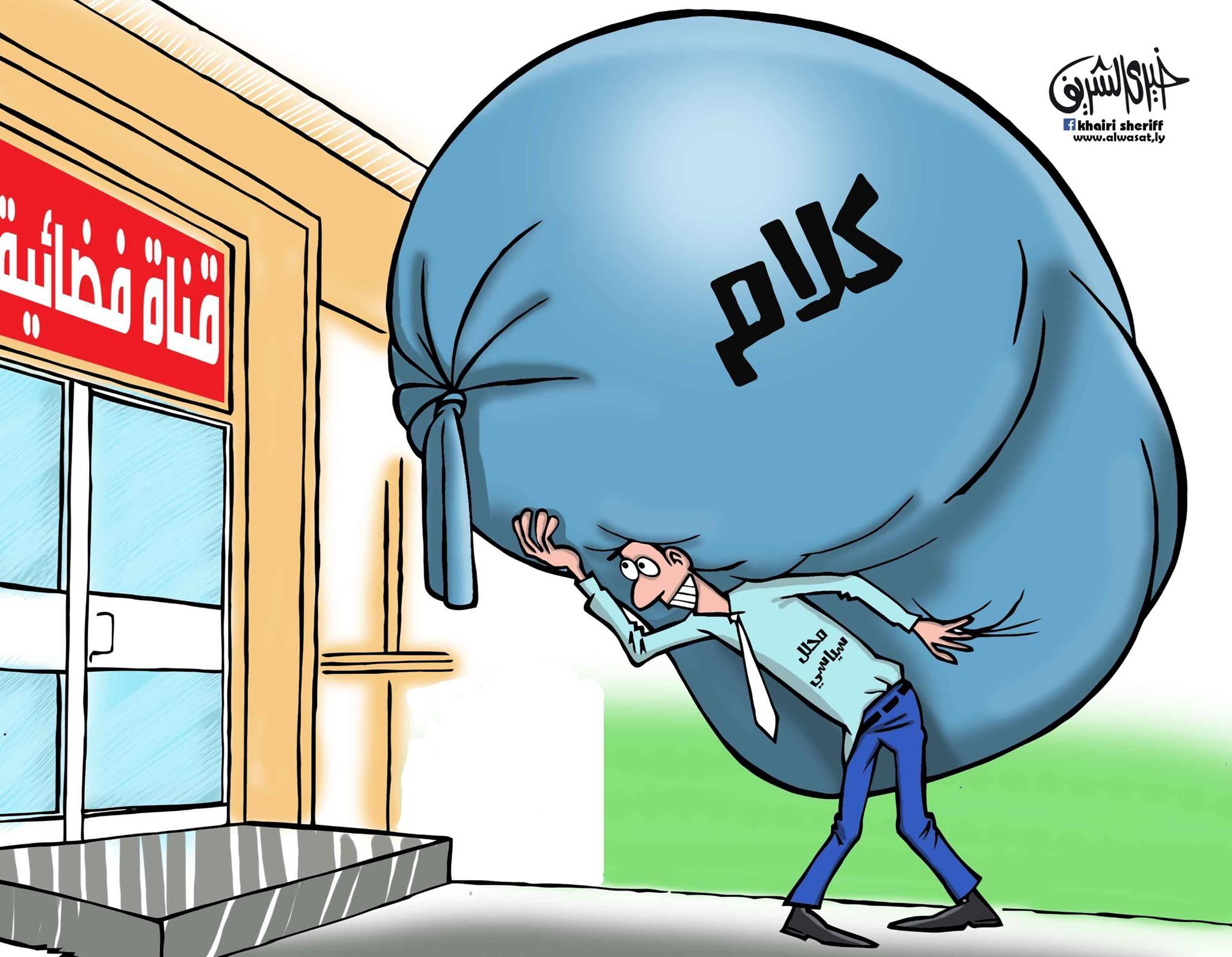 كاريكاتير خيري الشريف: كلام
